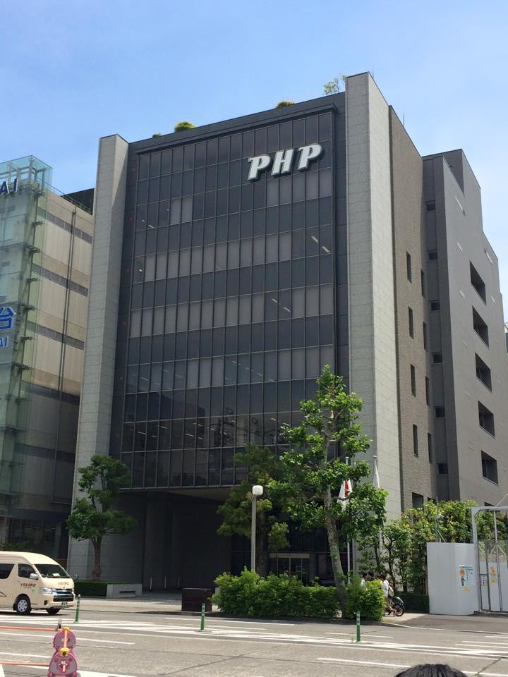 PHP研究所で研修」 | モダンリビ...